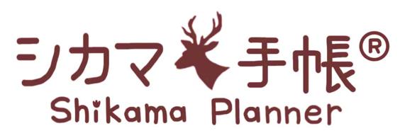 シカマ手帳